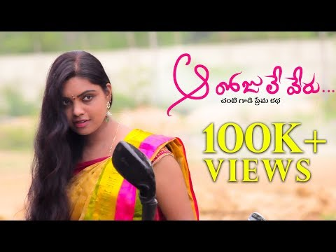 Aa Rojule Veru   Telugu Short Film