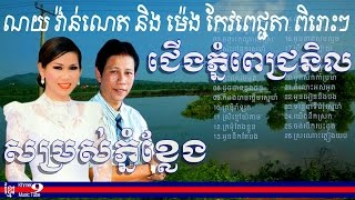Khmer Travel - noy vannet old song collection