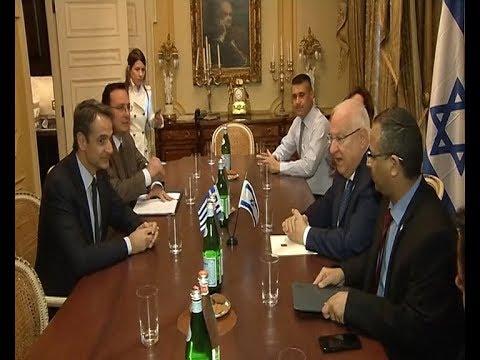 Συνάντηση  Κ Μητσοτάκη με τον Ισραηλινό Πρόεδρο στην Μ Βρετάνια