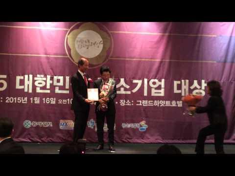 스타키코리아 '2015 대한민국 중소기업 대상' 수상