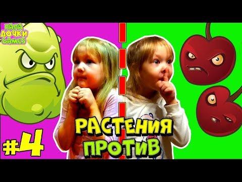 ПРИКЛЮЧЕНИЯ РАСТЕНИЯ против ЗЕЛЕНЫХ Защита Дома #4! Развлекательное видео детям. Игровой мультик (видео)
