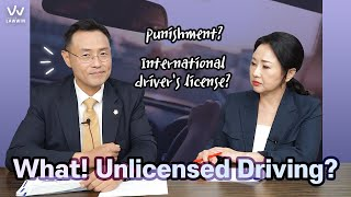 [Korean Lawyer] #4 What! Unlicensed Driving?