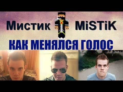 Как менялся голос у Мистика (Ярослав Косухин) - HappyTown | LeTSPLaySHiK