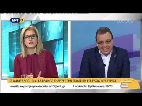Σ. Φάμελλος: Ο Αλαβάνος ζηλεύει την πολιτική επιτυχία του ΣΥΡΙΖΑ | 03/12/2018 | ΕΡΤ