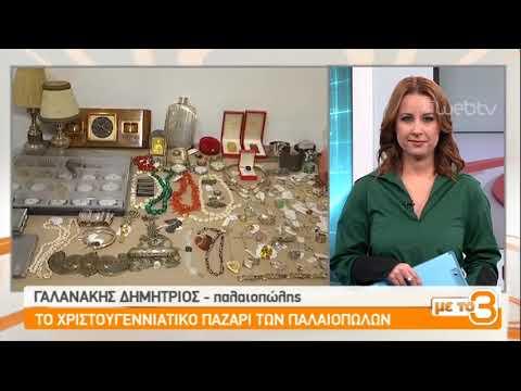 Το χριστουγεννιάτικο παζάρι των παλαιοπωλών στον Λευκό Πύργο | 27/12/2018 | ΕΡΤ
