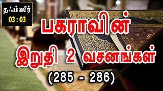 Video 03:03 பகராவின் இறுதி 2 வசனங்கள் (285-286) MP3, 3GP, MP4, WEBM, AVI, FLV Oktober 2018