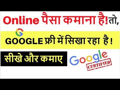 Online पैसा कमाना है? GOOGLE फ्री में सिखा है ! Free Digital Marketing Course |hindi Business Ideas