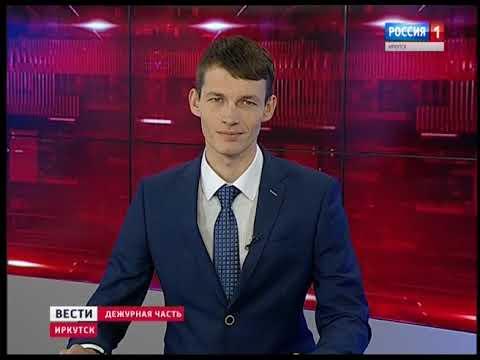 Выпуск «Вести-Иркутск. Дежурная часть» 26.05.2018 (12:10) видео