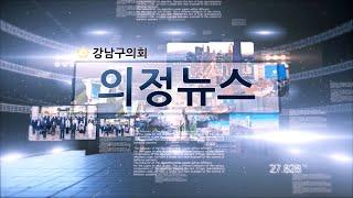 강남구의회 제288회 임시회
