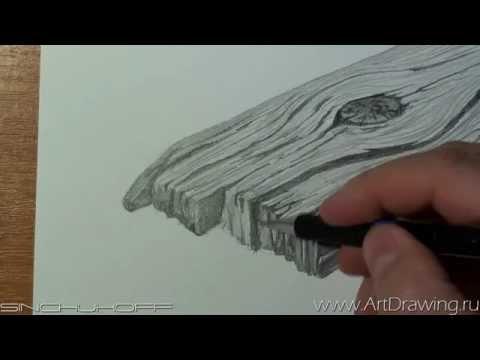 Как нарисовать текстуру дерева своими руками
