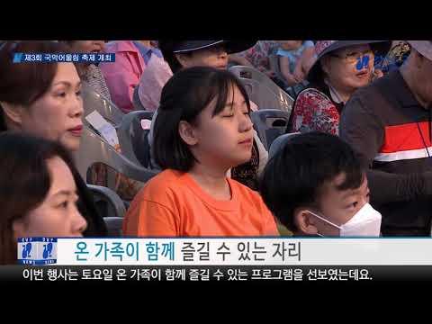 제3회 국악어울림 축제 개최
