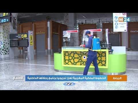 الخطوط الملكية المغربية تعزز تدريجيا برنامج رحلاتها الداخلية