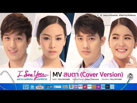 ʺ�� (Cover Version) Ost. I See You ��Һ�ž����..�ʾ��ǧ [MV]