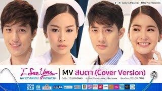 Video สบตา (Cover Version) – YELLOW FANG (Ost. I See You พยาบาลพิเศษ..เคสพิศวง)【OFFICIAL MV】 MP3, 3GP, MP4, WEBM, AVI, FLV November 2018
