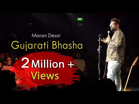 Gujarati Bhasha | Gujarati Stand-Up Comedy by Manan Desai