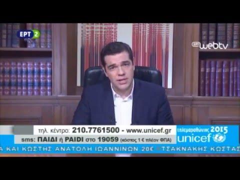 Μήνυμα Πρωθυπουργού για τον Τηλεμαραθώνιο Αγάπης της ΕΡΤ και της UNICEF για τα Προσφυγόπουλα