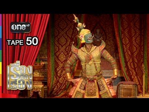 เรื่องของเรื่อง | TAPE 50 : โขนพระราชทาน ศึกอินทรชิต ตอน พรหมาศ | 18 ต.ค.58 | ช่อง one