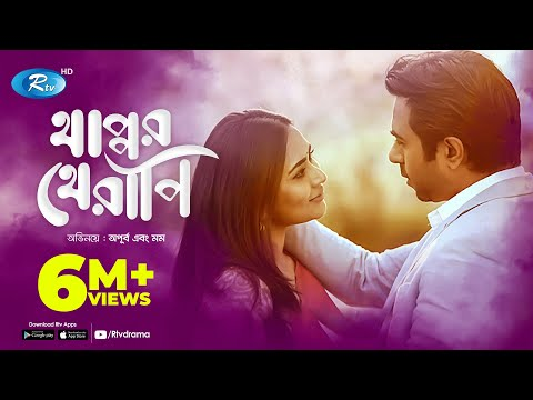 Download Thappor Therapy | থাপ্পর থেরাপি | Apurba | Momo | Rtv Drama Special hd file 3gp hd mp4 download videos