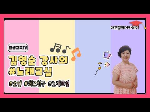 [평생교육TV] 어디서나 즐거운 노래교실, '최고 친구'