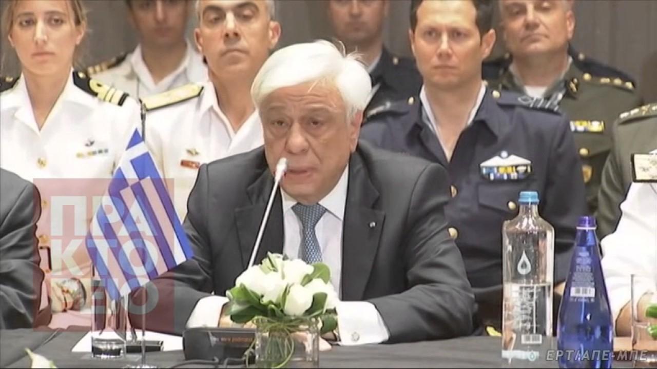 Ο Προκόπης Παυλόπουλος στην 11η Διαβαλκανικής Σύνοδο