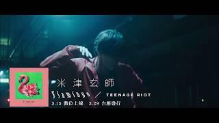 米津玄師『Flamingo/TEENAGE RIOT』發行廣告