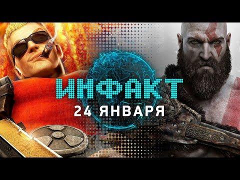 Экранизация Duke Nukem, релиз God of War и RUST… - Инфакт от 24.01.2018 (видео)