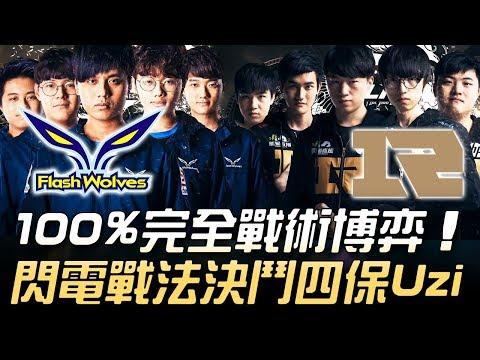 FW vs RNG 100%完全戰術博弈 閃電戰法決鬥四保Uzi!