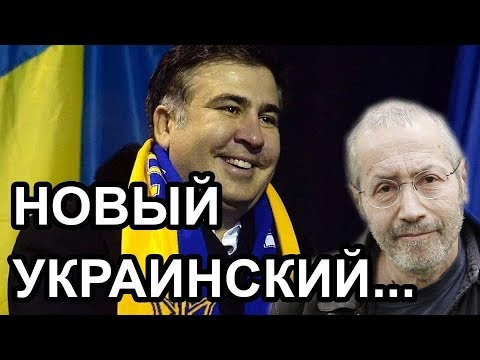 Новый Майдан имени Михаила Саакашвили. Леонид Радзиховский - DomaVideo.Ru