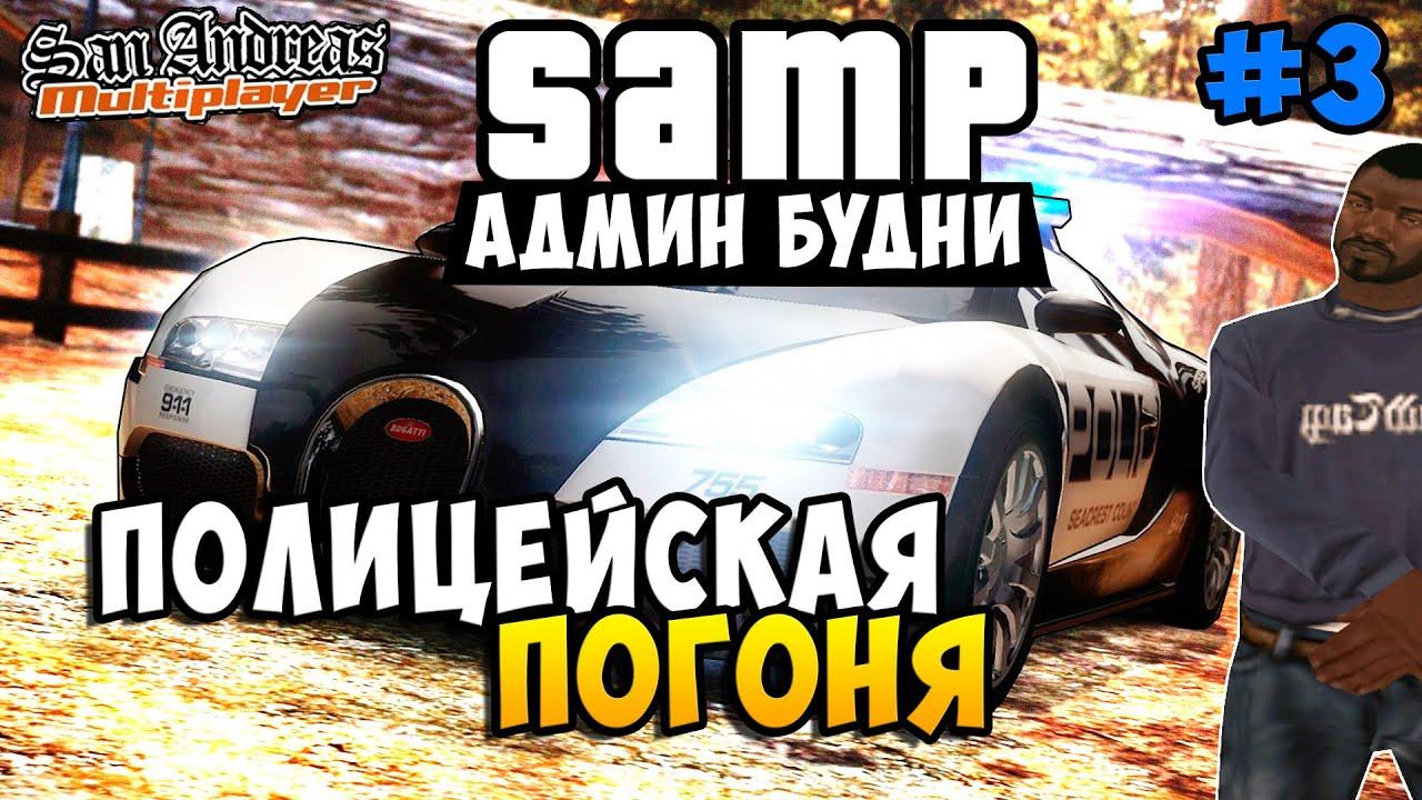 Смотреть онлайн про игры: Админ Будни (SAMP) — Полицейская Погоня! #3