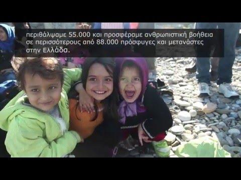 Η δράση μας στην αντιμεώπιση της προσφυγικής κρίσης στην Ελλάδα