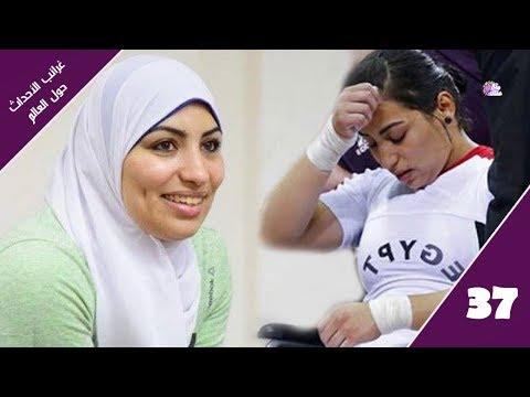 العرب اليوم - شاهد: مصرية تصبح بطلة أولمبية بعد الإعتزال والزواج بـ 4 سنوات