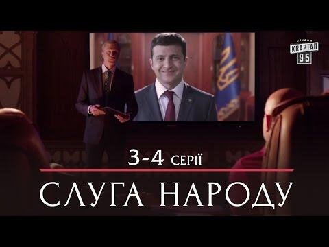 Слуга Народа - комедийный сериал 3-4 серии в HD (сезон 1, 24 серии) 2015 (видео)