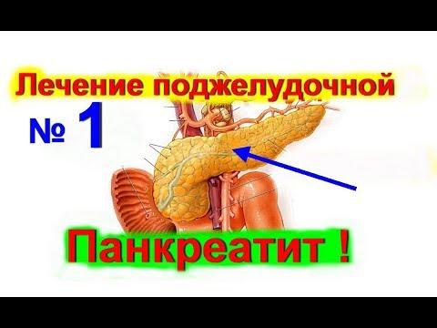 Как вылечить поджелудочную железу !  Лечение панкреатита| 1| #поджелудочная #панкреатит #edblack