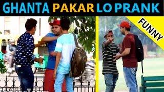 Ghanta Pakar Lo Prank - Pranks in India