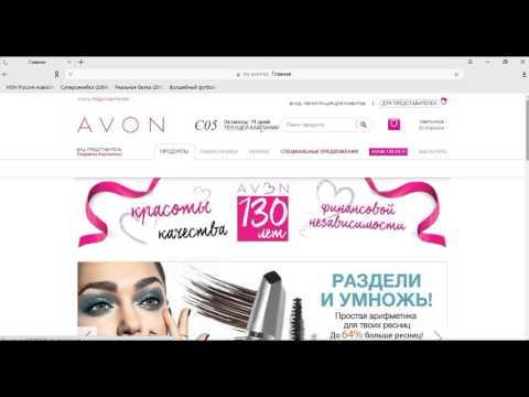 Как зарегистрировать нового представителя в компании Аvоn - DomaVideo.Ru