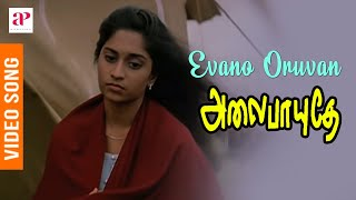 Video Evano Oruvan Video Song HD | Alaipayuthey Tamil Movie | Madhavan | Shalini | AR Rahman MP3, 3GP, MP4, WEBM, AVI, FLV Januari 2019