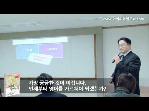 박순 선생님(EMD, 6기)의 저서, '아이의 영어두뇌'에 관한 영상입니다.
