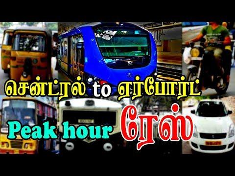 சென்ட்ரல் to ஏர்போர்ட் Peak hour ரேஸ்   Journey in Metro train   Challenge