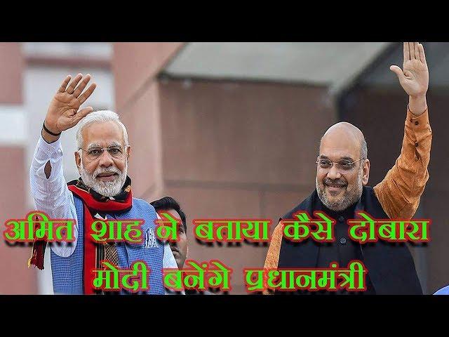2019 में फिर PM बनेंगे मोदी, अमित शाह ने जताया विश्वास, गिनाईं उपलब्धियां