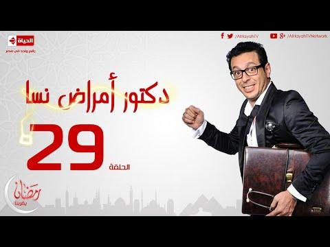مسلسل دكتور أمراض نسا للنجم مصطفى شعبان - الحلقة التاسعة والعشرون - 29 Amrad Nesa - Episode (видео)
