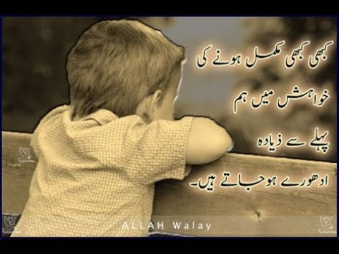 15 Painful Urdu Quotes That Will Make You Cry
