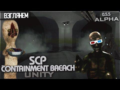 SCP - Containment Breach   Unity | 0.5.5 | Взглянем на Альфу