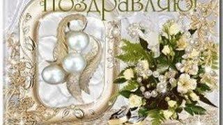 Поздравление родителям с жемчужной свадьбой до слез