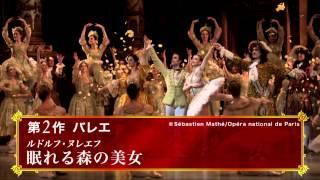 『パリ・オペラ座へようこそ ライブビューイング シーズン2 2013~2014』予告編