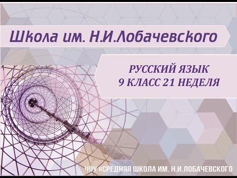 Русский язык 9 класс 21 неделя Двоеточие в бессоюзном сложном предложении (видео)