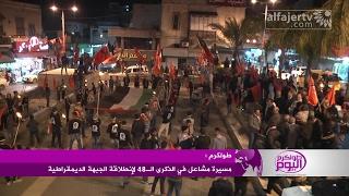 مسيرة مشاعل في الذكرى الـ48 لإنطلاقة الجبهة الديمقراطية بطولكرم