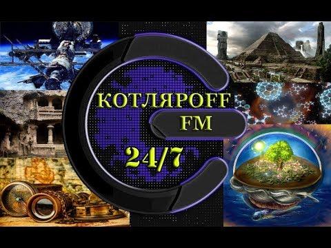 КОТЛЯРОFF FM. (30. 01. 2018)  Йянхлия возможно полуостров.
