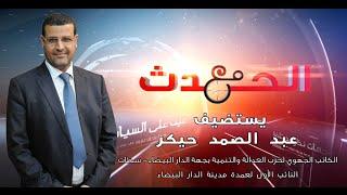 مع الحدث عبد الصمد حيكر