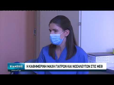 Η ΕΡΤ3 στη ΜΕΘ του νοσοκομείου Αλεξανδρούπολης | 11/09/2020 | ΕΡΤ