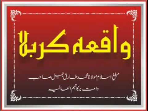 Maulana Tariq Jameel   Waqia e Karbala